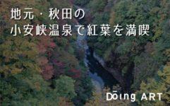 地元・秋田の小安峡温泉で紅葉を満喫しよう
