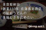美食県秋田 創業150年 佐藤養助商店の稲庭うどんの美味しさを広めたい