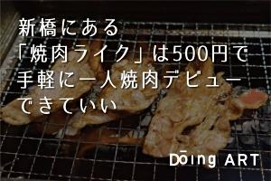 新橋にある「焼肉ライク」は500円で手軽に一人焼肉デビューできていい