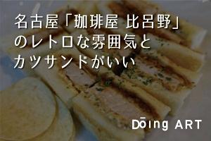 名古屋「珈琲屋 比呂野」のレトロな雰囲気とカツサンドがいい