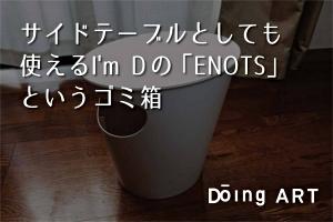 サイドテーブルとしても使えるI'm Dの「ENOTS」というゴミ箱