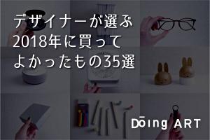 デザイナーが選ぶ2018年に買ってよかったもの35選
