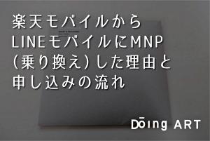 楽天モバイルからLINEモバイルにMNP(乗り換え)した理由と申し込みの流れ