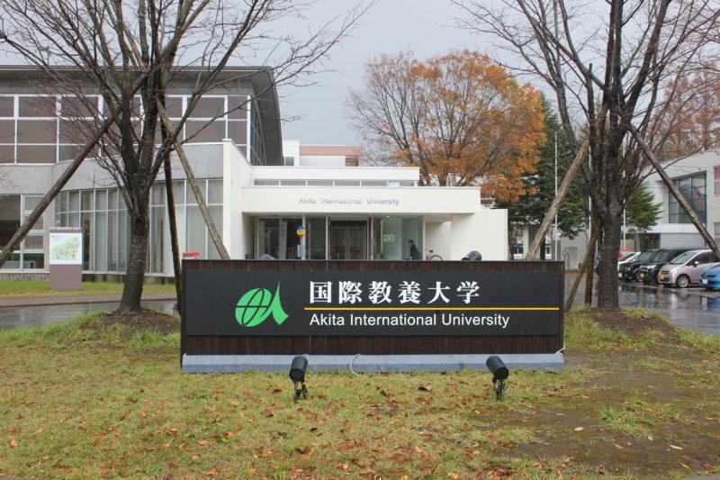 秋田国際教養大学入り口