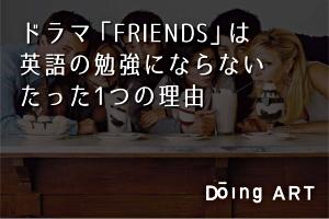 ドラマ「FRIENDS」は英語の勉強にならないたった1つの理由