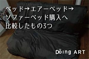 ベッド→エアーベッド→ソファーベッド購入へ 比較したもの3つ