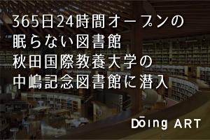 365日24時間オープンの眠らない図書館 秋田国際教養大学の中嶋記念図書館に潜入