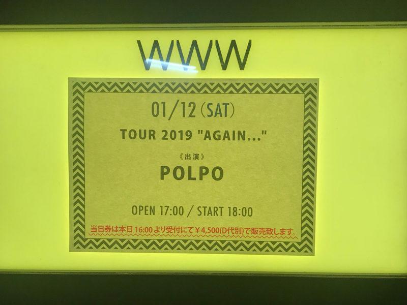 polpoのライブ入り口