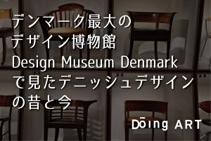 デンマーク最大のデザイン博物館 Design Museum Denmarkで見たデニッシュデザインの昔と今