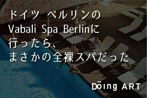 ドイツ ベルリンのVabali Spa Berlinに行ったら、まさかの全裸スパだった