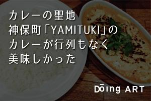 カレーの聖地 神保町「YAMITUKI」のカレーが行列もなく美味しかった