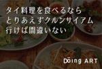タイ料理を食べるならとりあえずクルンサイアム行けば間違いない