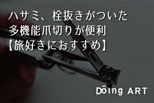 ハサミ、栓抜きがついた多機能爪切りが便利【旅好きにおすすめ】
