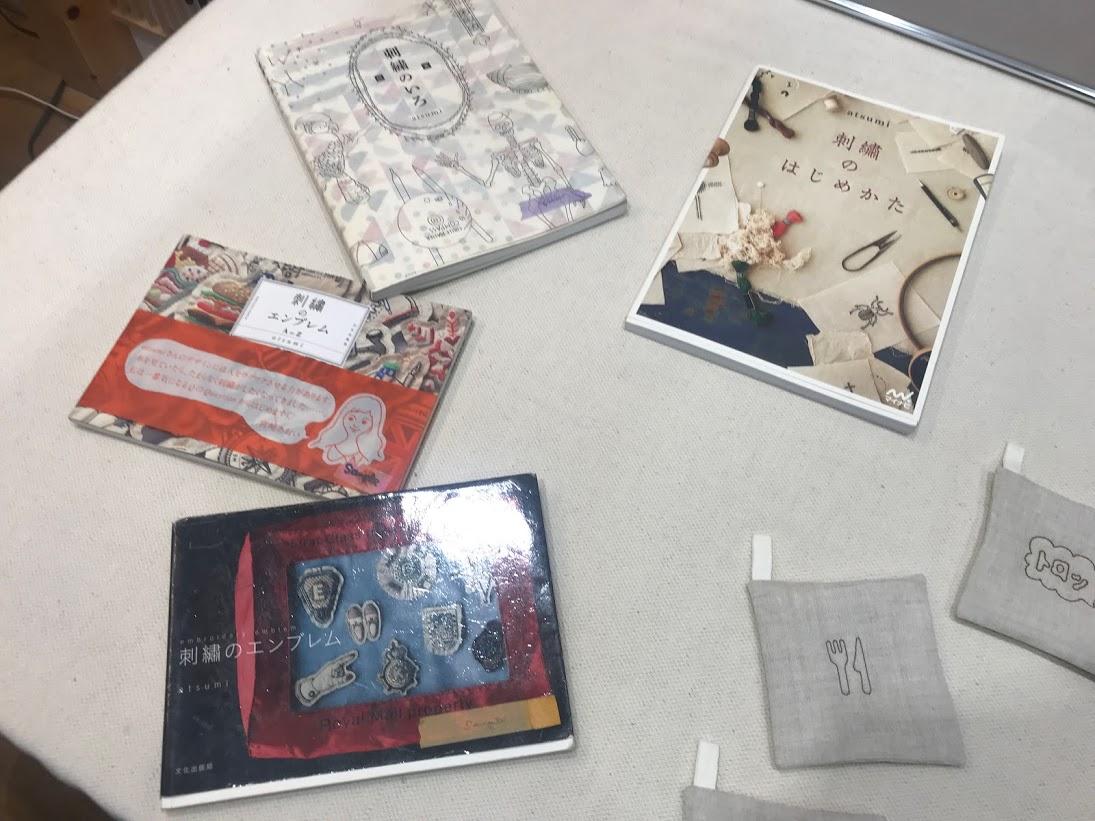 刺繍作家atsumiさんの本