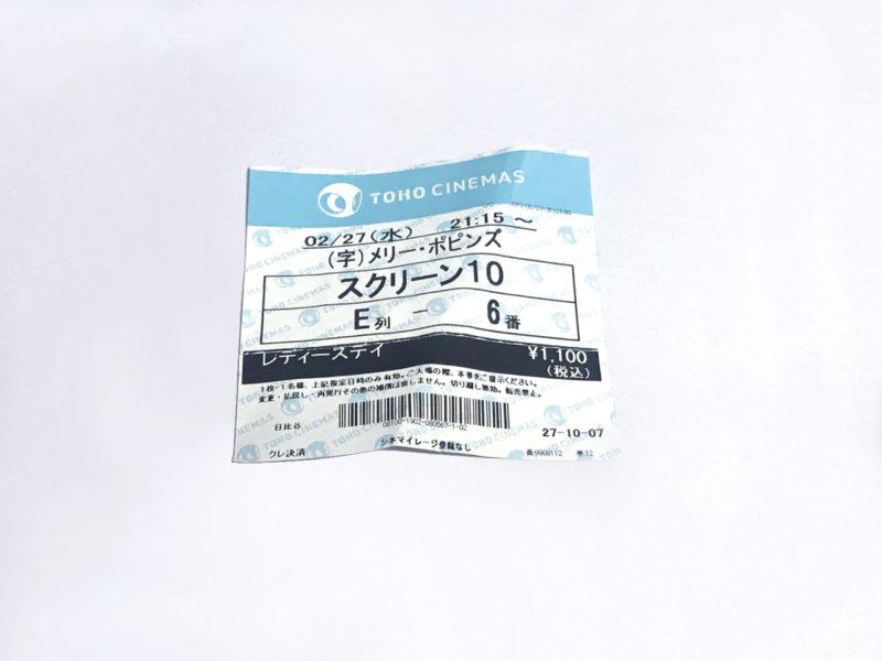 メリーポピンズチケット