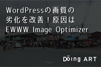 WordPressの画質の劣化を改善!原因はEWWW Image Optimizer