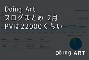 Doing Art ブログまとめ 2月 PVは22000くらい