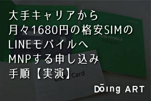 大手キャリアから月々1680円の格安SIMのLINEモバイルへMNPする申し込み手順【実演】