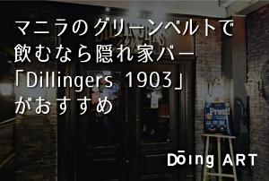 【おすすめ】マニラのグリーンベルトの隠れ家バー「Dillingers 1903」