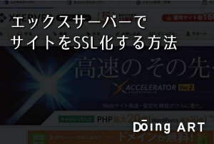 エックスサーバーでサイトをSSL化する方法