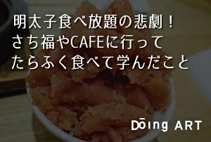明太子食べ放題の悲劇!さち福やCAFEに行ってたらふく食べて学んだこと