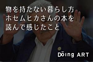 世界でもっとも貧しい大統領 ホセ・ムヒカの言葉を読んで感じたこと
