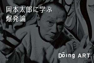 岡本太郎に学ぶ爆発論