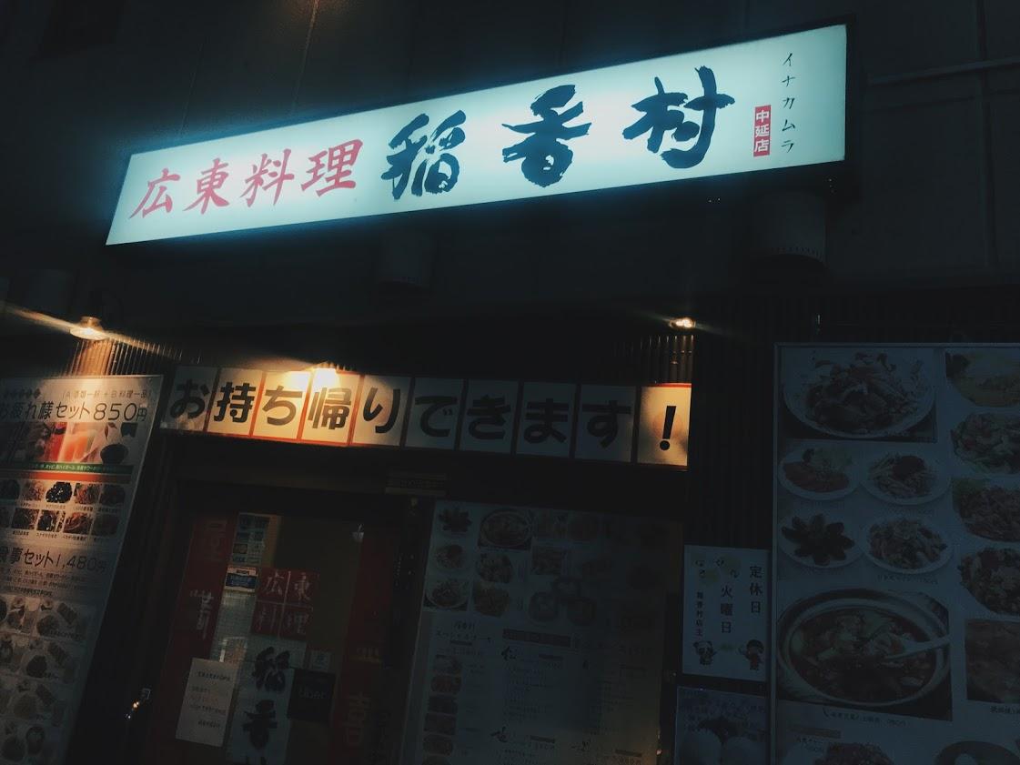 中華料理稲香村の外観