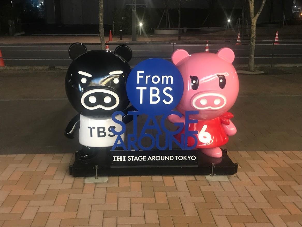 豊洲TBSのブーブ