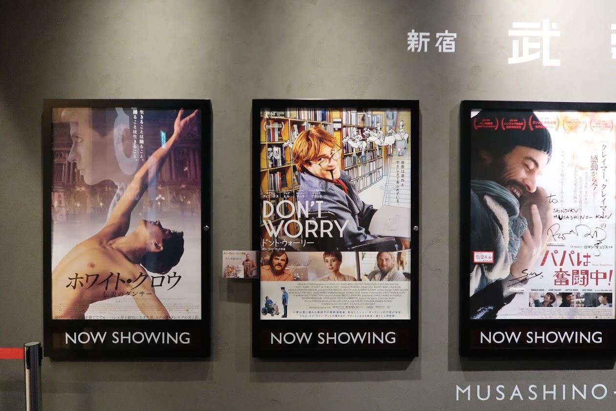 ドントウォーリーの映画ポスター