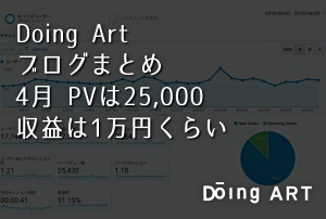 Doing Art ブログまとめ 4月 PVは25,000 収益は1万円くらい