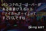 バンコクのゴーゴーバーがある夜遊びスポット「ソイカーボーイ」ってすごいんですね