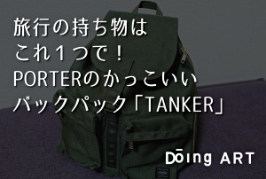 旅行の持ち物はこれ1つで!PORTERのかっこいいバックパック「TANKER」