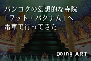 【タイ観光】写真映えするバンコクの寺院「ワット・パクナム」リポート