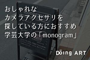 おしゃれなカメラアクセサリを探している方におすすめ 学芸大学の「monogram」