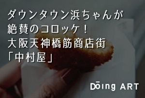 ダウンタウン浜ちゃんが絶賛のコロッケ! 大阪天神橋筋商店街「中村屋」