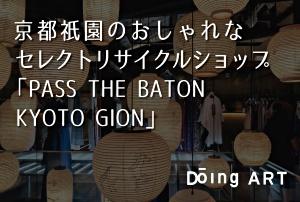京都祇園のおしゃれなセレクトリサイクルショップ「PASS THE BATON KYOTO GION」