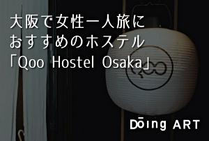 大阪で女性一人旅におすすめのホステル「Qoo Hostel Osaka」
