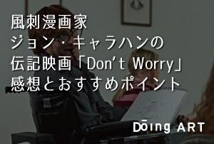 風刺漫画家ジョン・キャラハンの伝記映画 「Don't Worry」感想