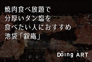 焼肉食べ放題で分厚いタン塩を食べたい人におすすめ池袋「叙庵」