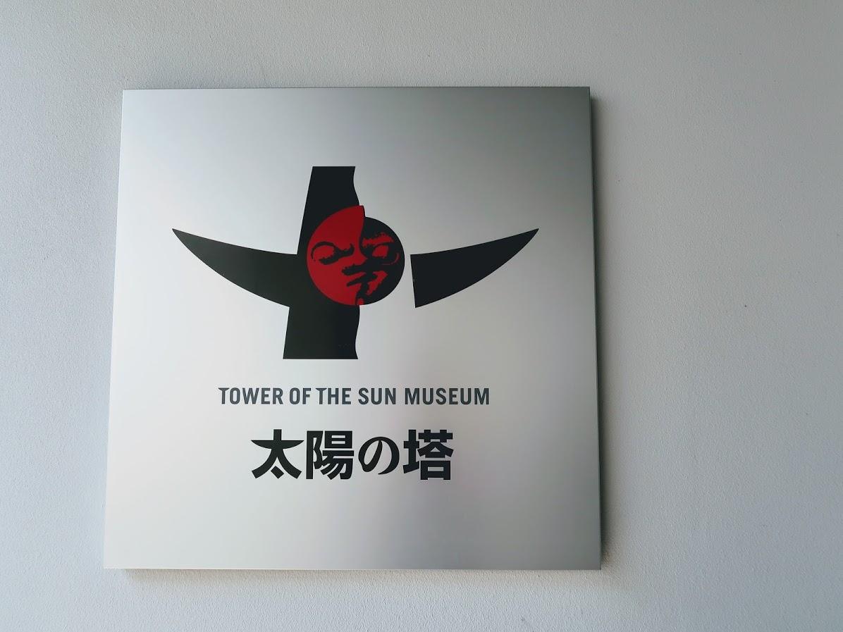 万博記念公園の太陽の塔の内部入り口