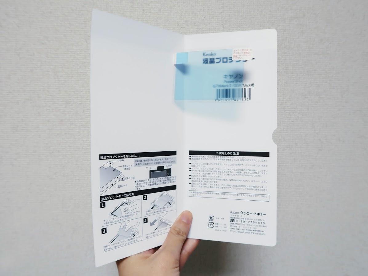 カメラアクセサリの液晶保護シート