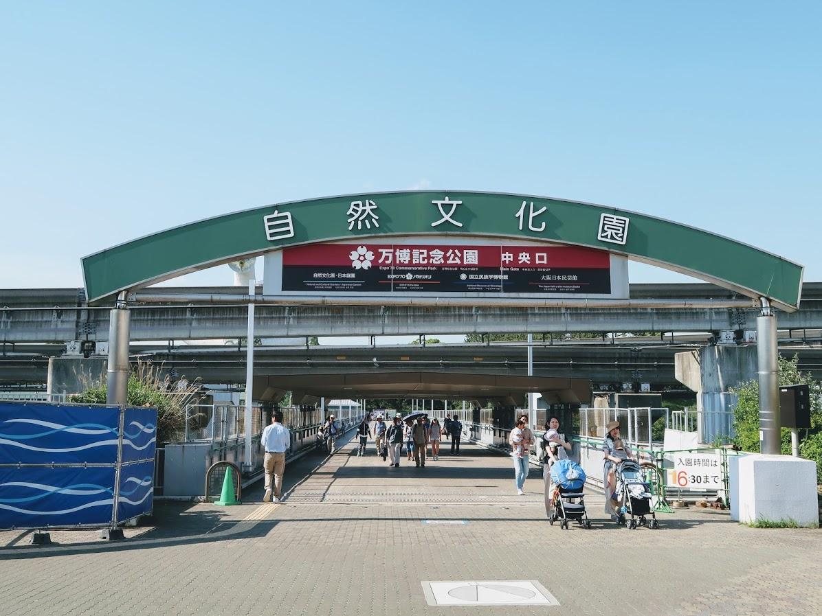 万博記念公園の中央口