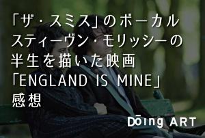 「ザ・スミス」のボーカル スティーヴン・モリッシーの半生を描いた映画 「ENGLAND IS MINE」感想