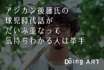 アジカン後藤氏の球児時代話が日本の野球のレベルの高さを物語る
