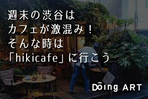 週末の渋谷はカフェが激混み!そんな時は「hikicafe」に行こう
