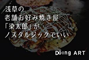 浅草の老舗お好み焼き屋「染太郎」がノスタルジックでいい