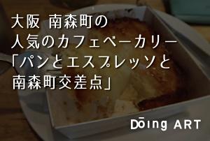 大阪 南森町の人気のカフェベーカリー「パンとエスプレッソと南森町交差点」