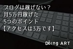 ブログは稼げない?月5万円稼げた5つのポイント【アクセスは3万です】