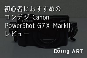 初心者におすすめのコンデジ Canon PowerShot G7 X MarkII レビュー